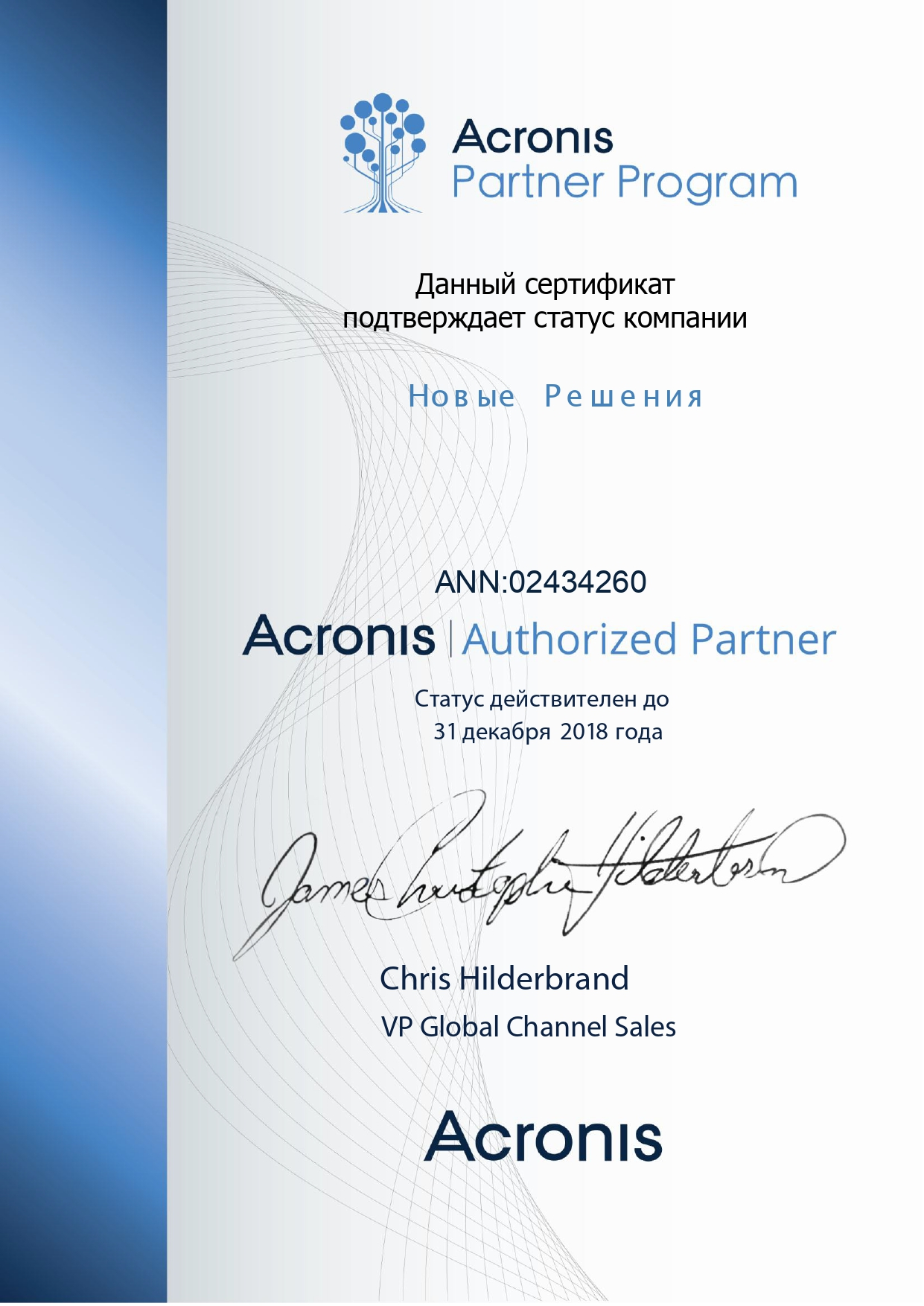 Acronis 2018 page-0001