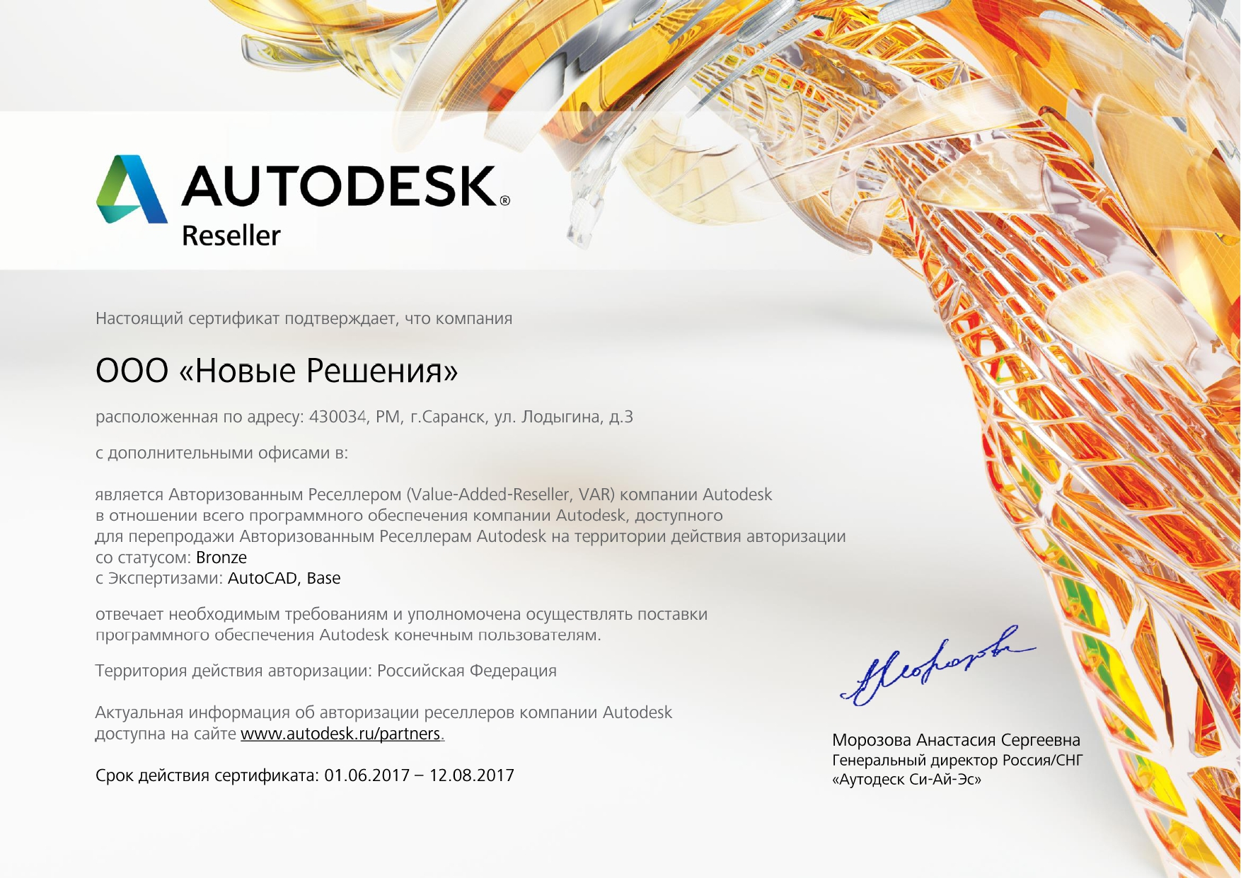 Autodesk 0817 page-0001