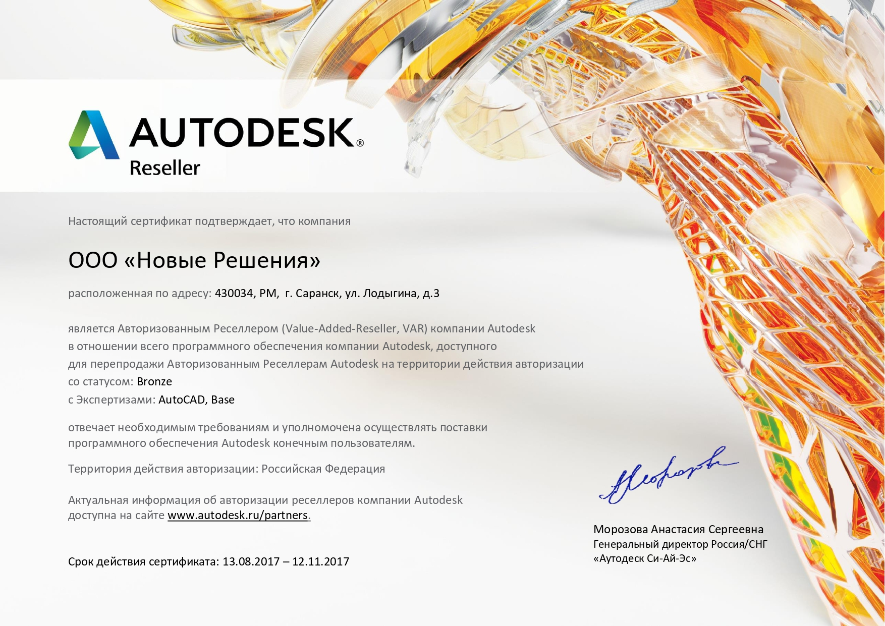 Autodesk 1117 page-0001