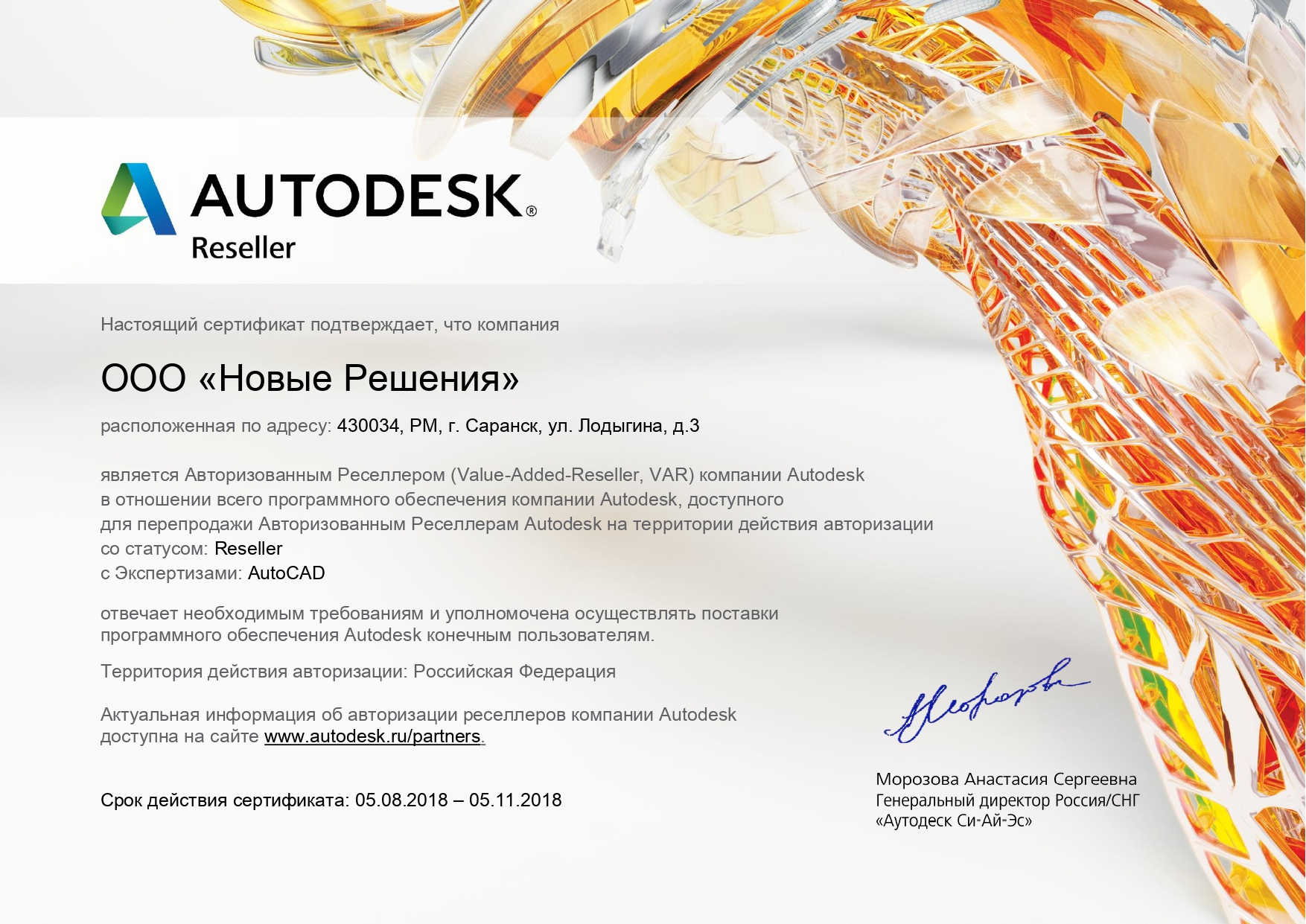 autodesk 1118 page-0001