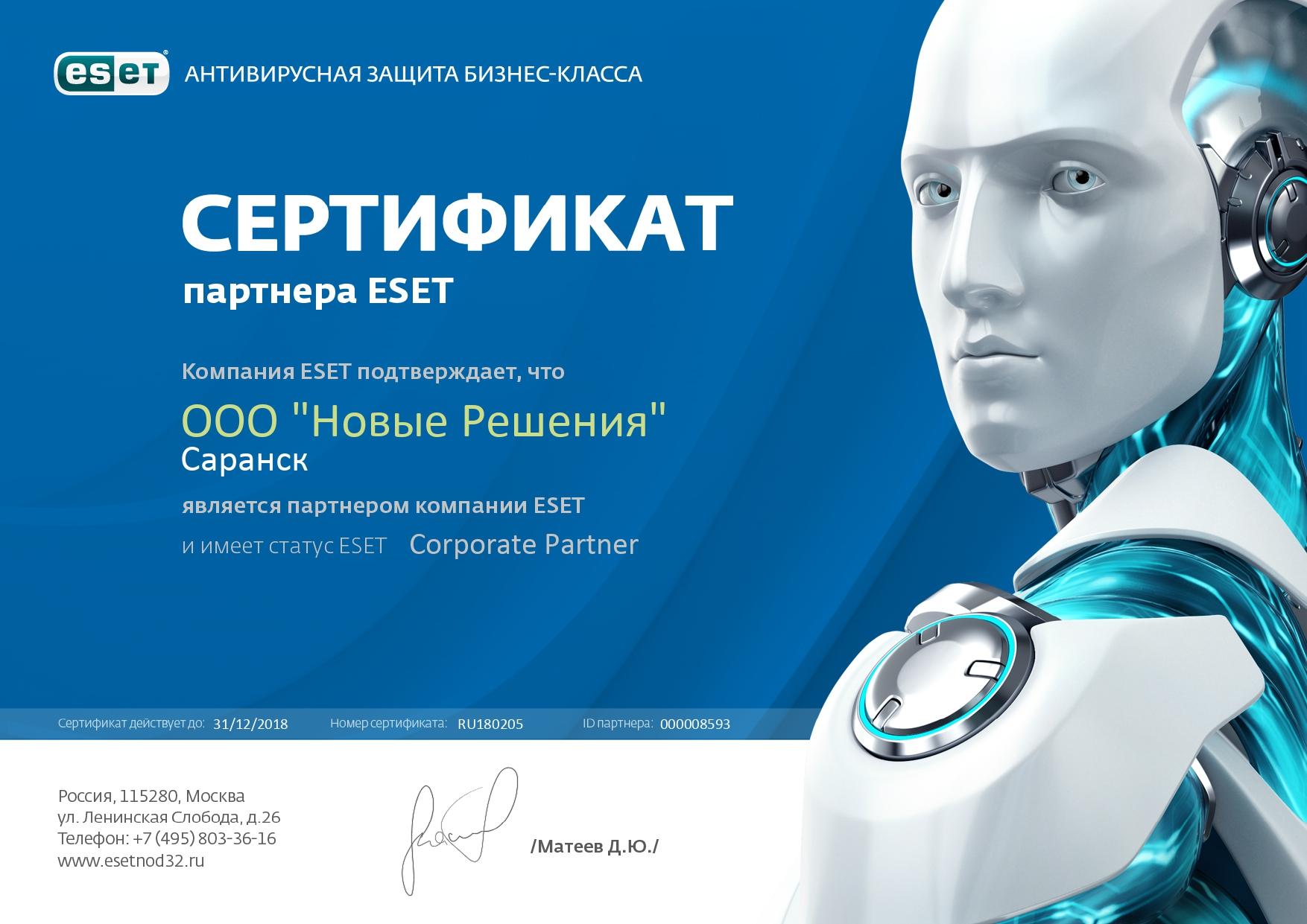 ESET 2018 page-0001